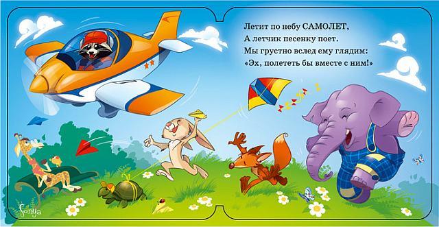 Бумажный самолетик, день школы - когда летали бумажные самолетики, не выдуманная история