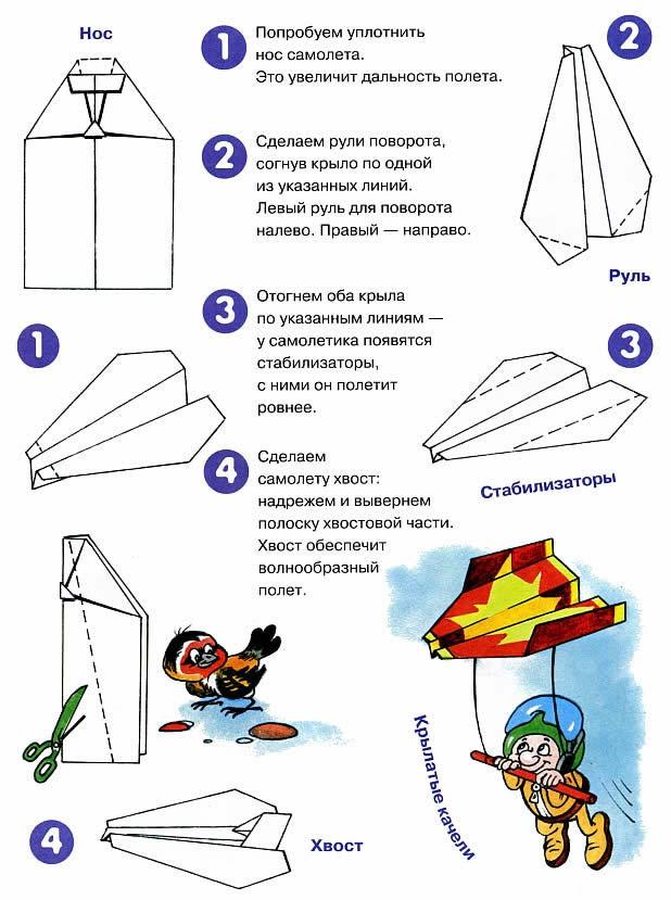 как научить летать бумажный самолетик