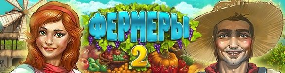 фермеры_2 игра