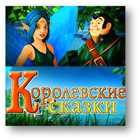 королевские сказки игра, на компьютер