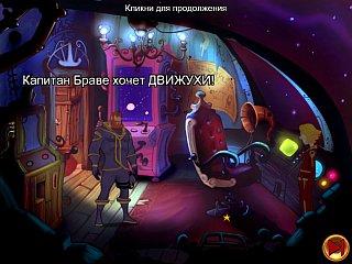 Скреншот из игры о Капитане Браво
