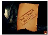 игра космический квест, капитан Браве - тайна третьей планеты
