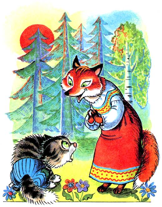 Как лиса с котом Котофеевичем повстречались