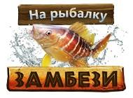 игра замбези рыбалка