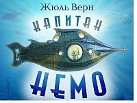 Игра Тайна Немо - логотип