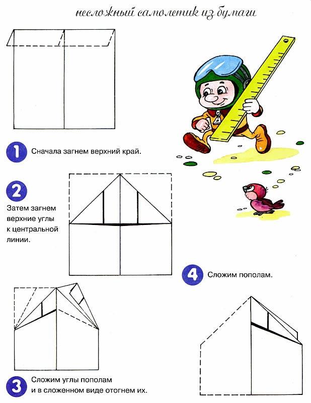 как сделать несложный самолетик из бумаги