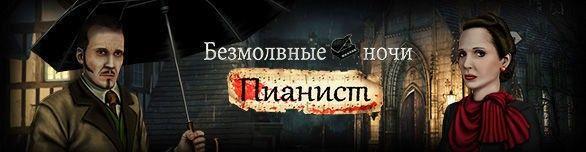 логотип игры пианист