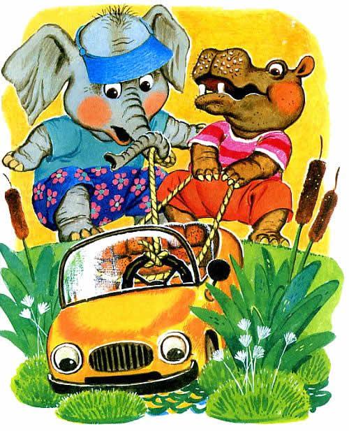 Слон, бегемот и машина