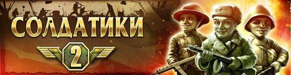 мини игра солдатики логотип
