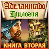 игра - Аделантадо книги вторая и третья