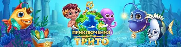 Приключения Трито