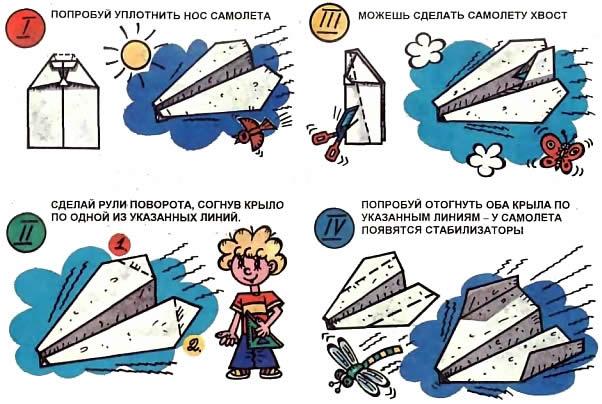 как научить летать бумажные самолетики.