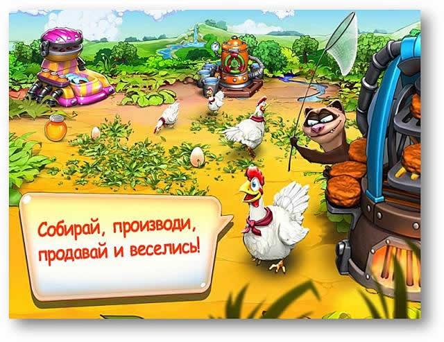 Веселая ферма бесплатно. Новые приключения