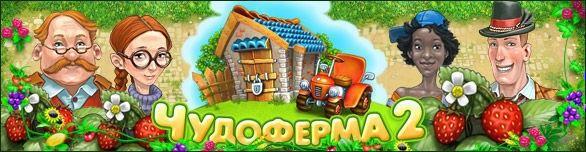 Играть в игру ферма айрис онлайн бесплатно