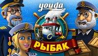 Игра приключение для всех любителей рыбалки - Youda Рыбак