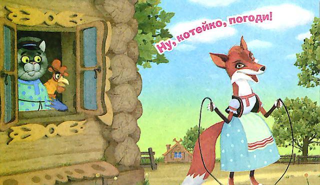 Лисичка со скалочкой, Машины сказки