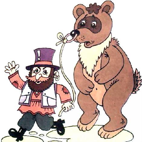 цыган ведет медведя